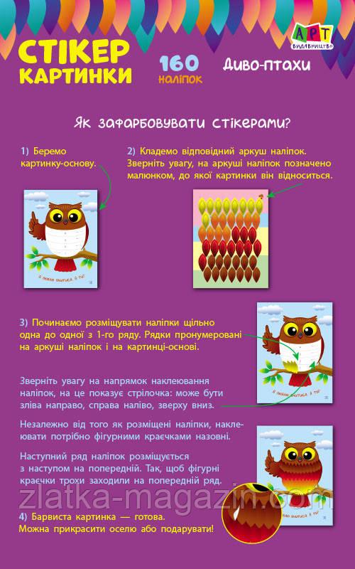 Гриценко Ю. Стікеркартинки.Диво-птахи. 160 наліпок