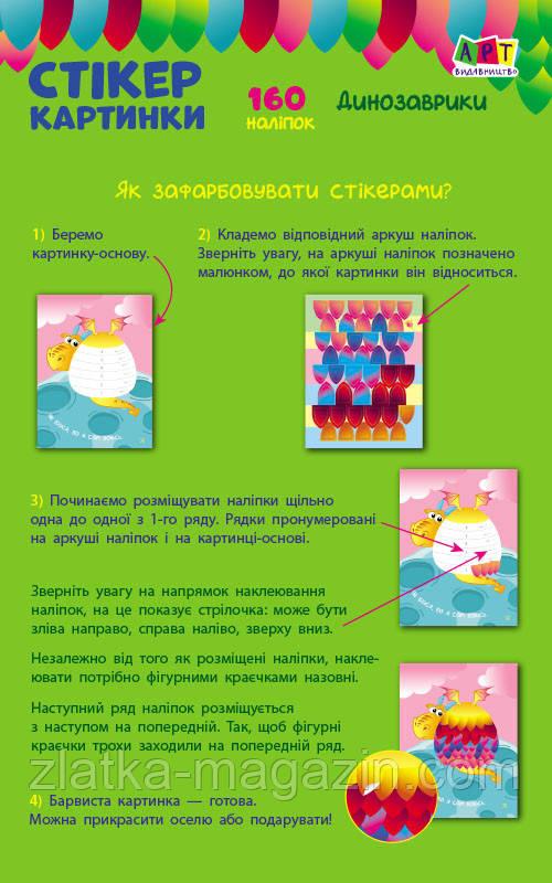 Гриценко Ю. Стікеркартинки.Динозаврики. 160 наліпок