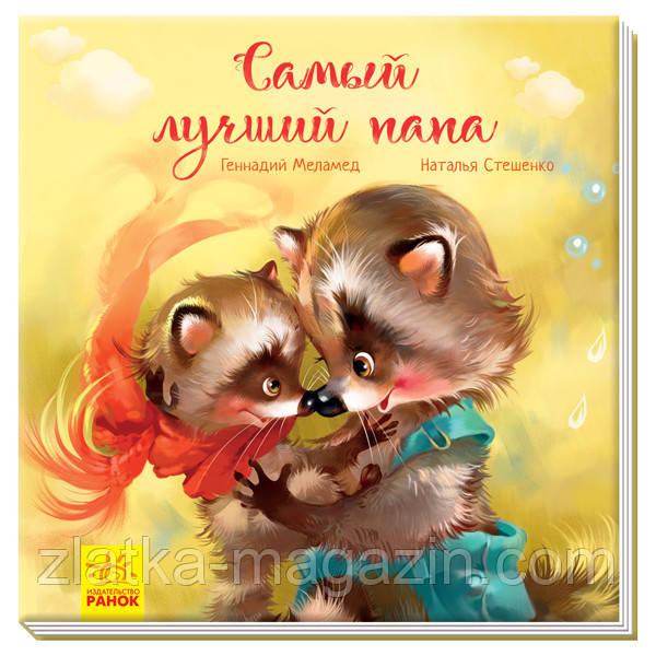 Меламед Г., Стешенко Н. Трогательные книжки. Самый лучший папа. Аудиосопровождение от автора!