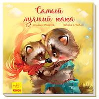 Меламед Г., Стешенко Н. Трогательные книжки. Самый лучший папа. Аудиосопровождение от автора!, фото 1