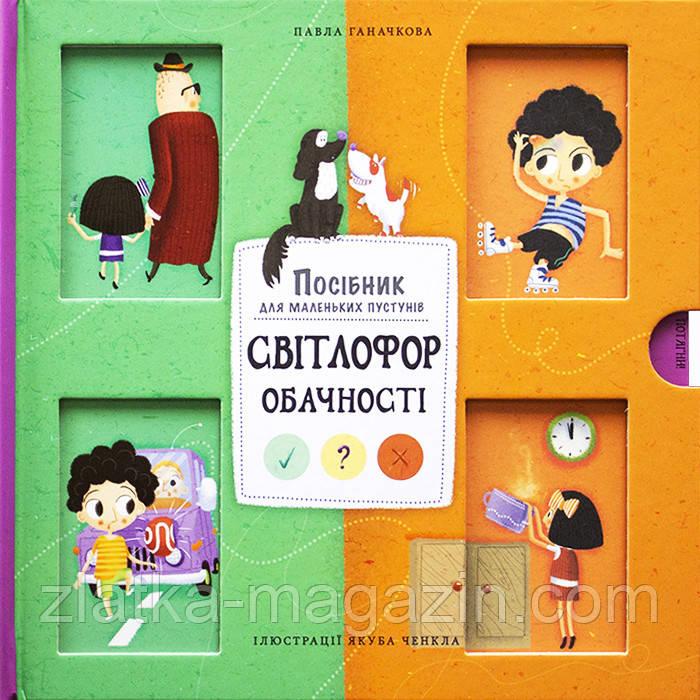 Світлофор обачності - Павла Ганачкова (9786177563302)
