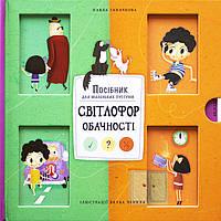Світлофор обачності - Павла Ганачкова (9786177563302), фото 1
