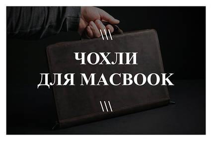 Чохли для MacBook