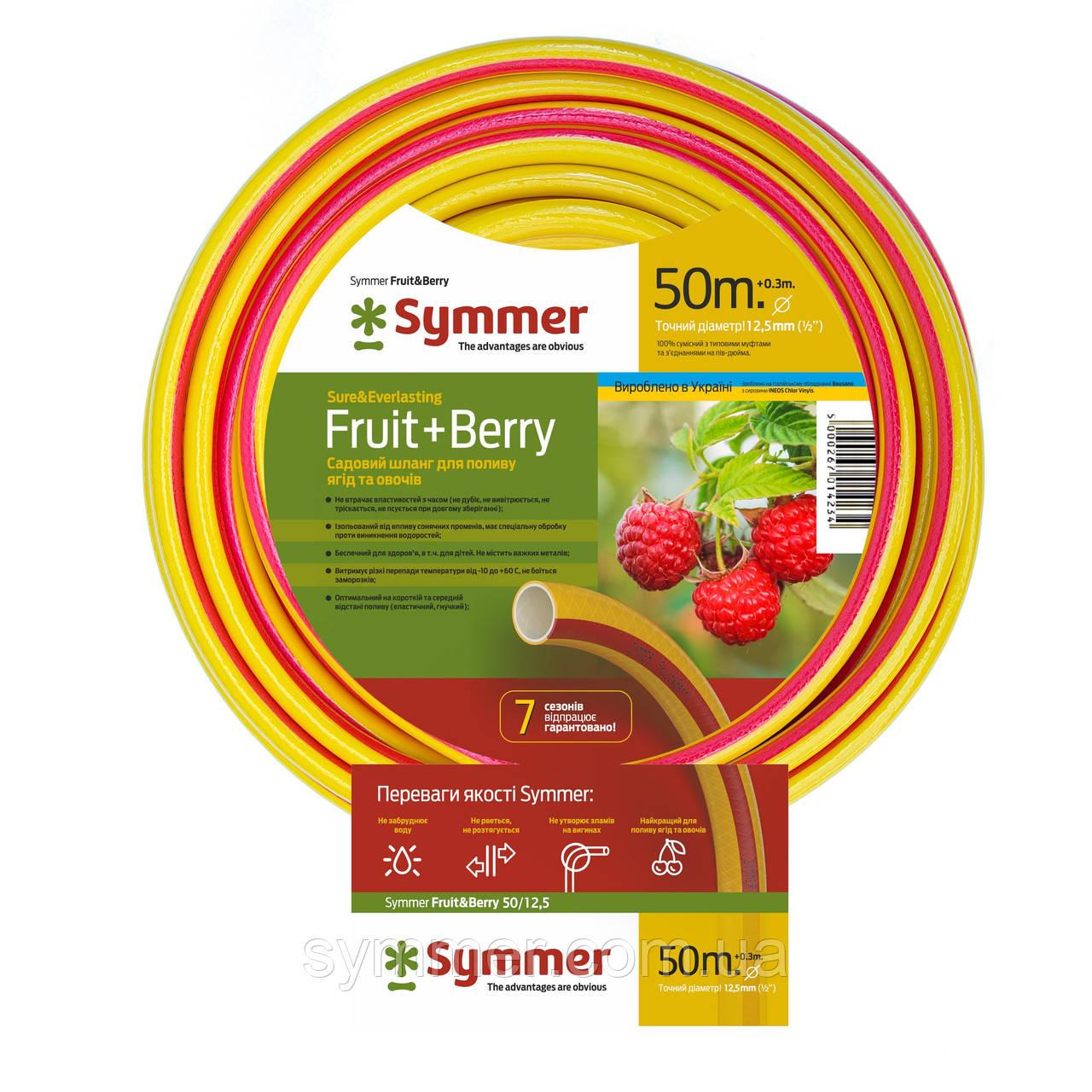 """Пищевой садовый шланг для полива SYMMER GARDEN """"Fruit+Berry""""  1/2"""" 50м"""
