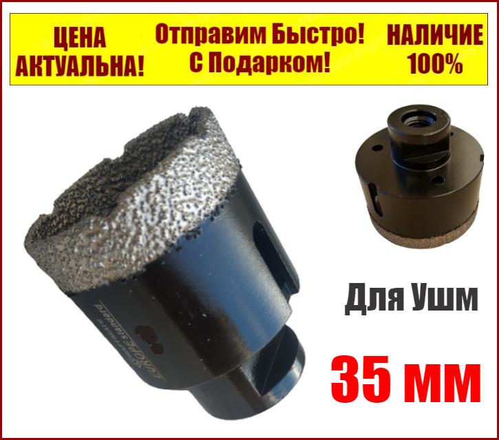 Коронка алмазная 35 мм вакуумного спекания по керамограниту  на УШМ (М 14) Craftmate