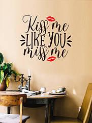Наклейка виниловая Zatarga Kiss me ♡ ♥ разные цвета 1500х1330, коричнево-красный