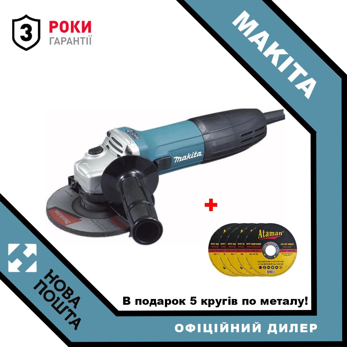 Болгарка MAKITA GA5030 + в подарунок 5 кругів по металу!