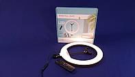 Кольцевая LED лампа светодиодная 30 см с держателем и пультом YQ-320 | Селфи кольцо | Кольцевой Лед свет 220V