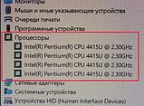 17.3  Экран НОВЬЁ Ноутбук Lenovo 320 17 + (Четыре ядра), фото 8