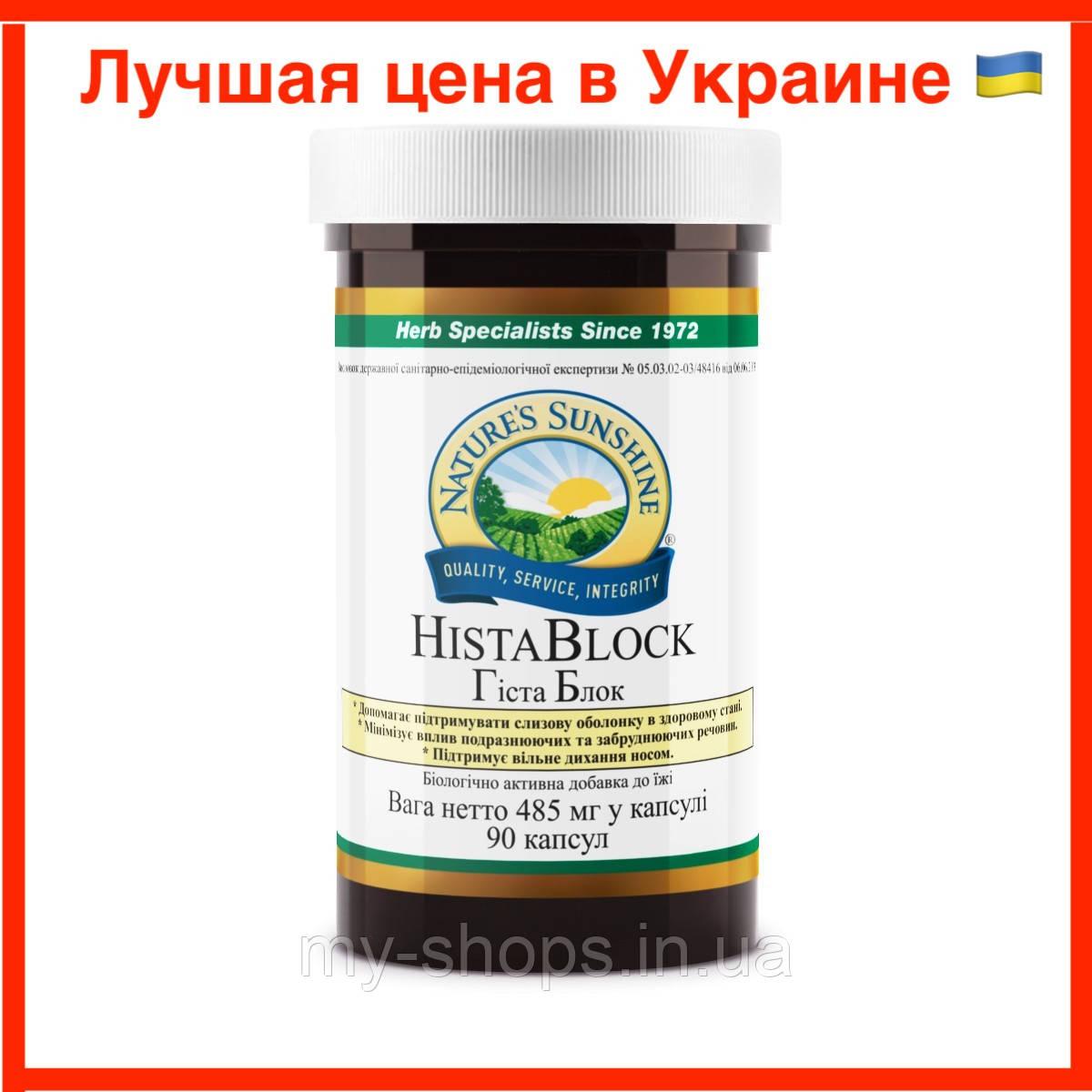 Гиста Блок НСП (Hista Block Nsp). НАТУРАЛЬНАЯ БИОДОБАВКА