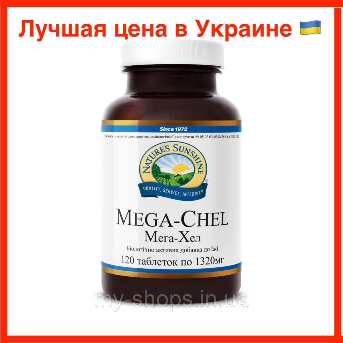 Мега Хел (Mega - Chel) НСП. Мега - Хел NSP. Натуральная БИОДОБАВКА