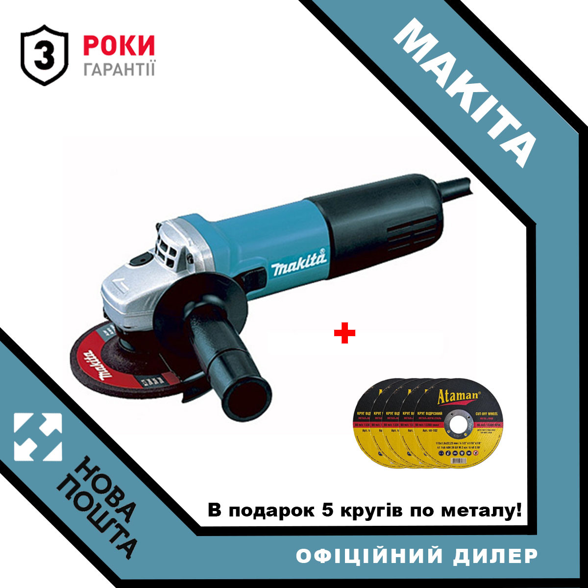 Болгарка MAKITA 9558HNG + в подарок 5 кругів по металу!