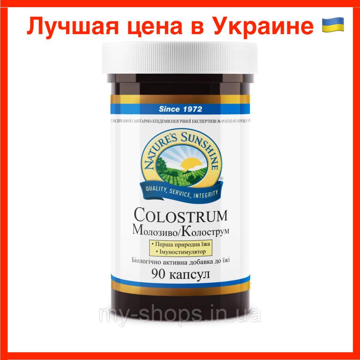 Колострум (Молозиво) НСП. Colostrum NSP. Колострум NSP. Натуральная БИОДОБАВКА