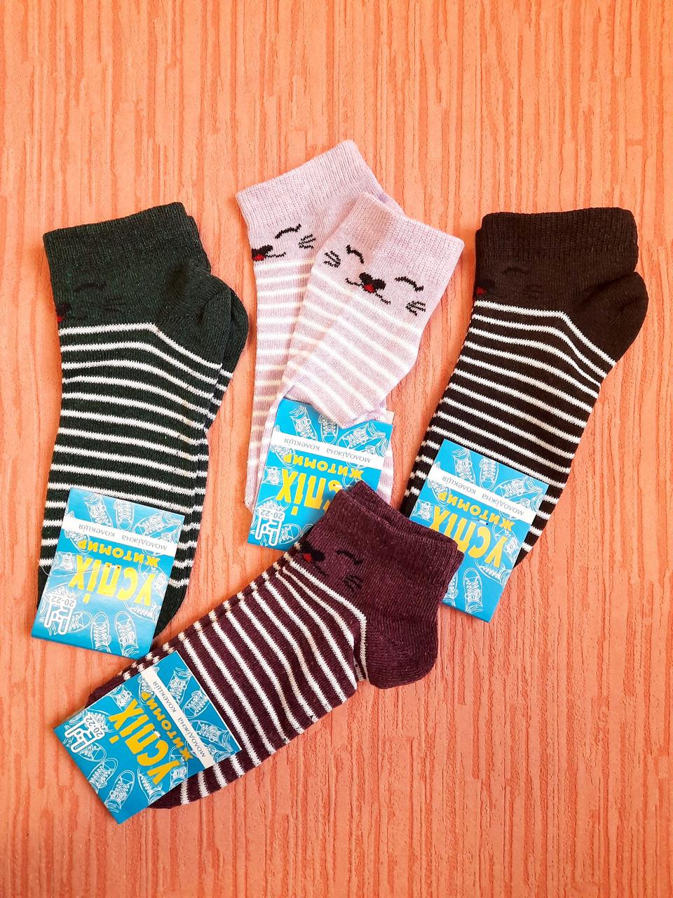 Носки детские на девочек хлопок стрейч Украина размер 20-22. От 6 пар по 7,50грн