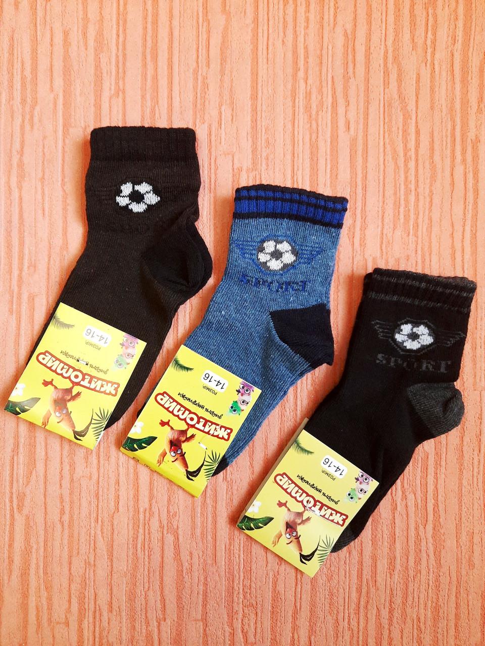 Носки детские на мальчиков хлопок стрейч Украина размер 14-16. От 6 пар по 7,50грн