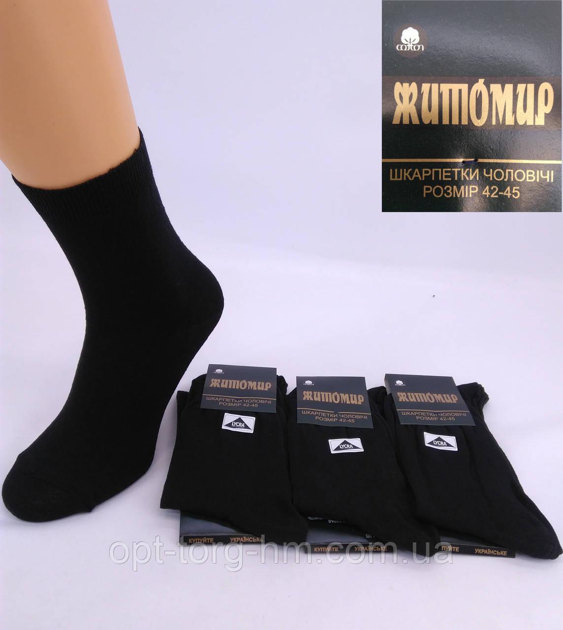 Мужские носки Lycra (42-45обувь)