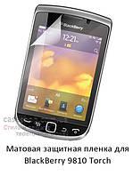 Матовая защитная пленка для BlackBerry 9810 Torch