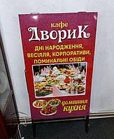 Металевий рекламний штендер (0,65*1), фото 1