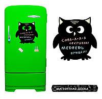 Магнитная доска на холодильник HMD Сова Клава Черный КОД: 188-871272