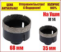 Набор алмазных коронок на УШМ (М 14) по керамограниту 68\35 мм Craftmate