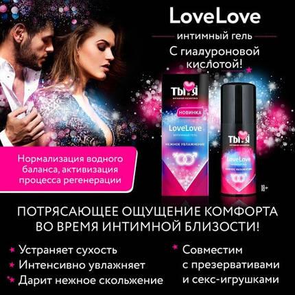 Смазка гель интимная вагинальная LOVE LOVE  20 mg с гиалуроновой кислотой лубрикант для секса, фото 2