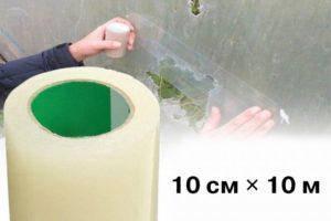 Скотч для ремонта тепличной пленки 100 мм х 10м