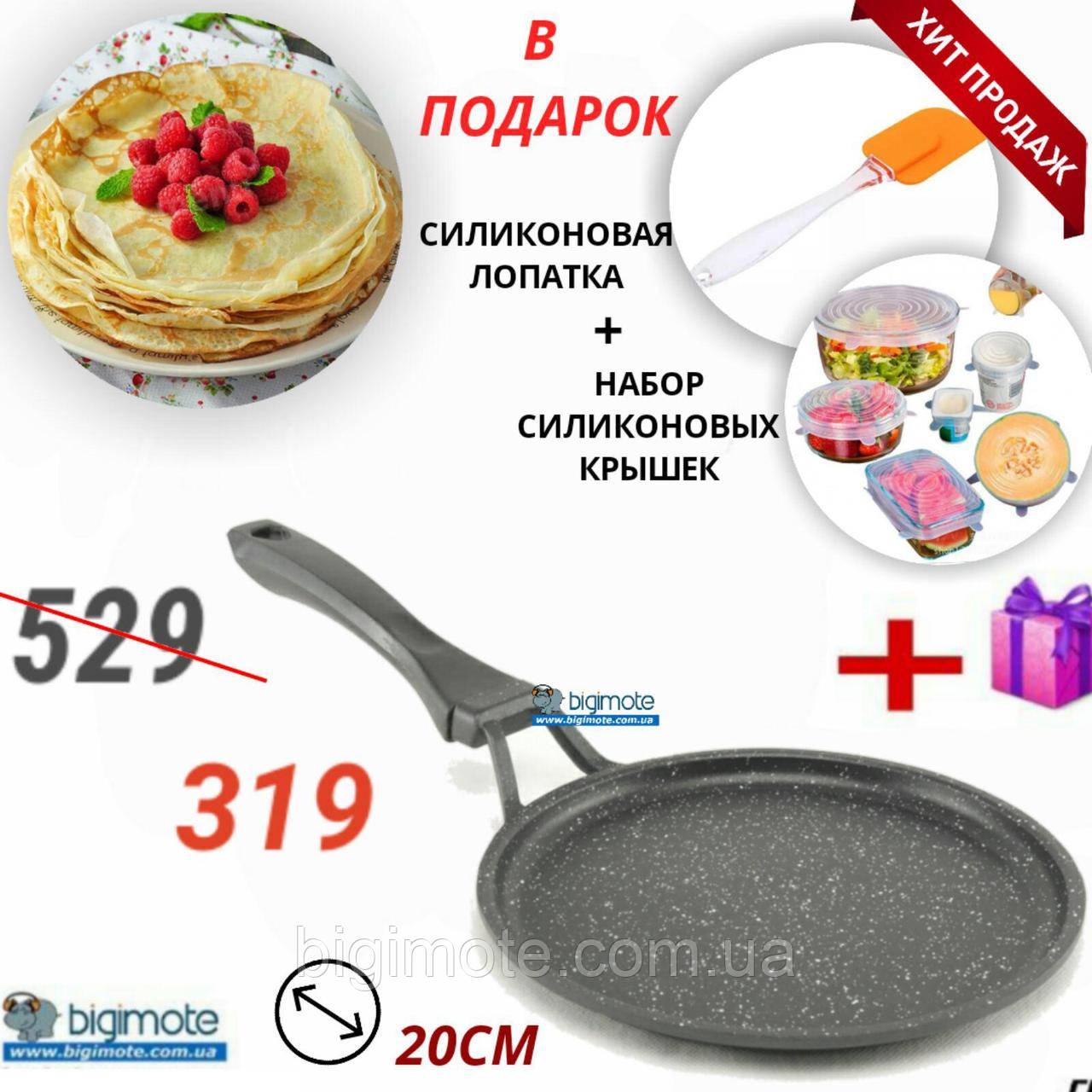 Сковорода для блинов,блинная сковорода,20см