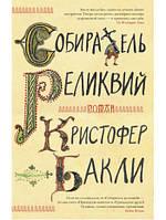 Книга Собиратель реликвий. Автор - Кристофер Бакли