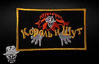 КОРОЛЬ І ШУТ-1 - нашивка з вишивкою