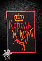 КОРОЛЬ І ШУТ-2 (корона) - нашивка з вишивкою