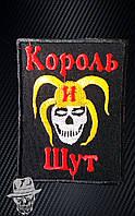 КОРОЛЬ І ШУТ-5 (череп) - нашивка з вишивкою