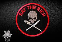 ЇЖ БАГАТИХ (EAT THE RICH) - нашивка з вишивкою