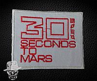 30 SECONDS TO MARS-1 (слово) - нашивка з вишивкою