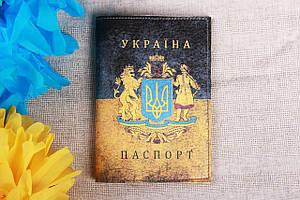 Обкладинка для паспорта «Повний герб України»