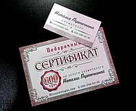 Изготовление визиток, подарочных сертификатов, листовок