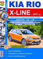 Книга Kia Rio X-Line с 2017 Эксплуатация, обслуживание, ремонт