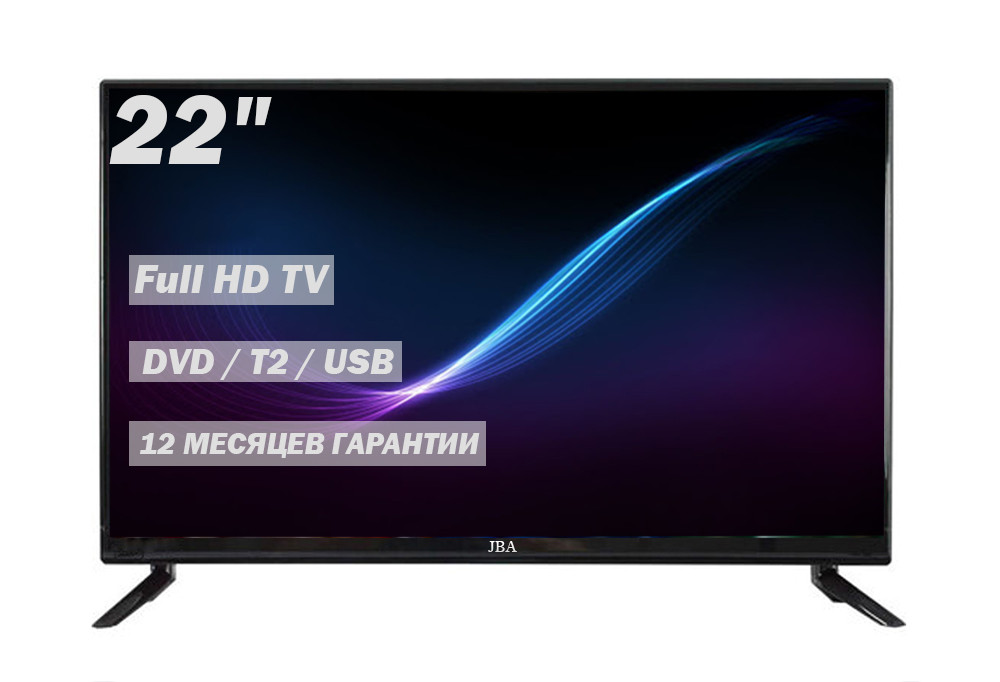 "Новинка! Телевизор JBA 22"" FullHD/DVB-T2/USB"