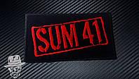 SUM-41 - нашивка з вишивкою