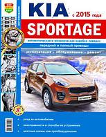 Книга Kia Sportage с 2015 бензин Эксплуатация, обслуживание, ремонт