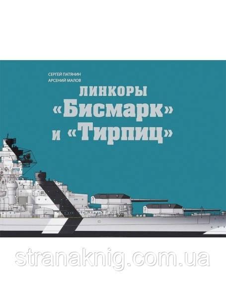 Книга: Линкоры «Бисмарк» и «Тирпиц». Сергей Патянин, Арсений Малов