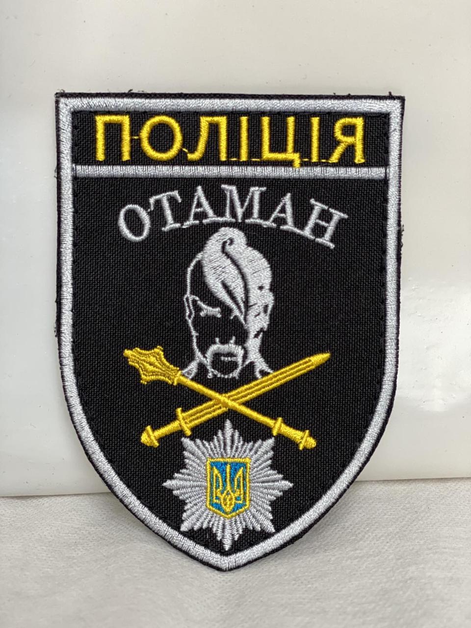 Шеврон Отаман Поліція