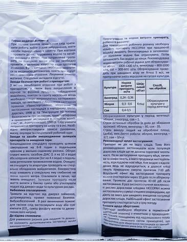 Інсектицид Ніссоран з.п. (0,5 кг) , Summit Agro, фото 2