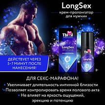 Крем гель интимный для мужчин пролонгирующий LONG SEX флакон - диспенсер 20 г  лубрикант возбуждающий, фото 2
