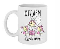 Чашка Отдаем подругу замуж