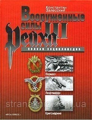 Книга: Вооруженные силы III Рейха. Полная энциклопедия Константин Залесский