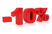 АКЦІЮ продовжено! - 10 % на весь асортимент!