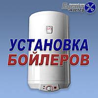 Ремонт, установка водонагревателей в Киеве