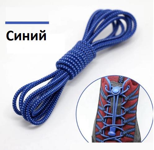 Эластичные шнурки для детской и взрослой обуви. Цвет синий