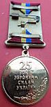 Медаль 25 років Збойним силам України №402, фото 2