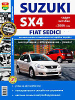 Книга Suzuki SX4с 2006-13 Эксплуатация, ремонт
